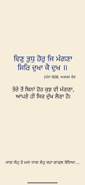 Gurbani Tuk- ਵਿਣੁ ਤੁਧੁ ਹੋਰੁ ਜਿ ਮੰਗਣਾ ਸਿਰਿ ਦੁਖਾ ਕੈ ਦੁੱਖ।। Page-958 Arjan Dev Ji