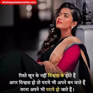 trust wali shayari image