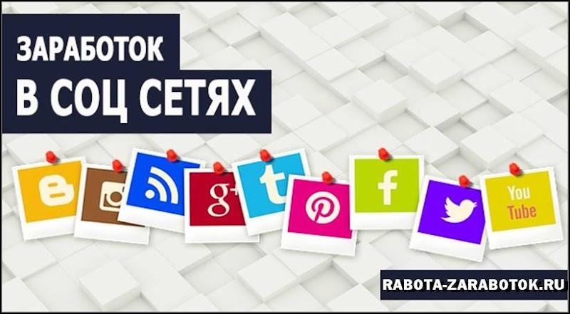 Какие есть способы заработка в социальных сетях?