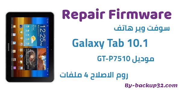 سوفت وير هاتف Galaxy Tab 10.1 موديل GT-P7510 روم الاصلاح 4 ملفات تحميل مباشر