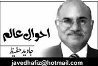 Javed Hafiz Column - 15th October 2013