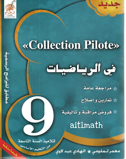"""تحميل كتاب """"""""collection pilote"""""""" في الرياضيات   مستوى التاسعة اساسي (ثالثة اعدادي)"""