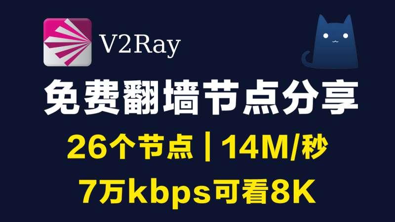 26个免费v2ray节点分享订阅clash可观看8K视频|亲测7万kbps下载测速|2021最新科学上网梯子手机电脑翻墙vpn稳定可一键导入使用小火箭shadowrocket