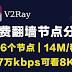 2021年02月19日更新:26个免费v2ray节点分享订阅clash可观看8K视频|亲测7万kbps下载测速|2021最新科学上网梯子手机电脑翻墙vpn稳定可一键导入使用小火箭shadowrocket