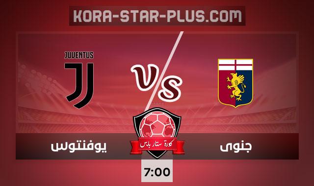مشاهدة مباراة جنوى ويوفنتوس بث مباشر كورة ستار اونلاين لايف اليوم بتاريخ 13-12-2020 الدوري الايطالي