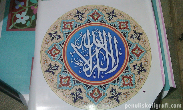 Kaligrafi digital la ilaha illallah, desain kaligrafi