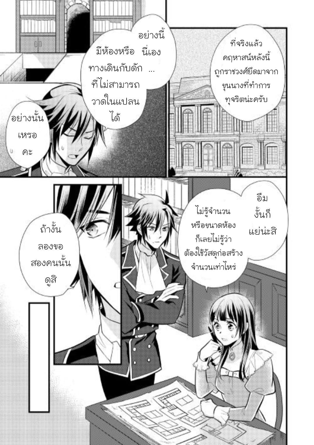อ่านการ์ตูน Daites Ryou Koubouki ตอนที่ 18 หน้าที่ 3