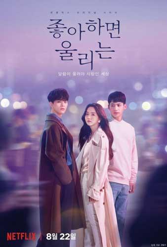poster drama korea terbaru love alarm