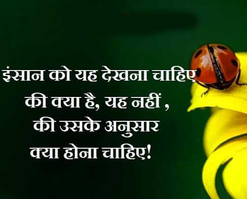 Hindi Suvichar Images Free Download