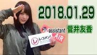レコメン! 月曜日 180129(菅井友香)