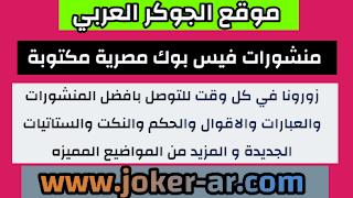 منشورات فيس بوك مصرية مكتوبه للنسخ 2021 - الجوكر العربي