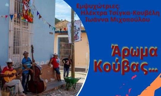 """Ναύπλιο: """"Άρωμα Κούβας"""" στις Αγροτικές Φυλακές Τίρυνθας"""