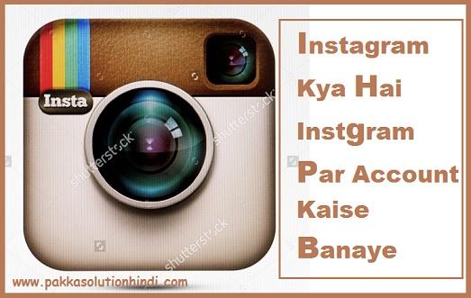 Instagram Kya Hai Instagram Par Account Kaise Banaye