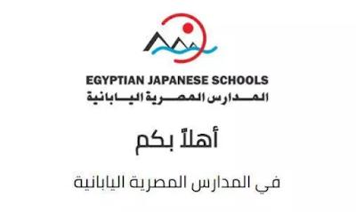 نتيجة الطلاب المقبولين بالمدارس المصرية اليابانية