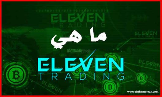 ما هي شركة Eleven trading