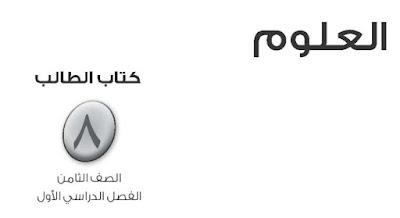 كتاب الطالب لمادة العلوم الفصل الدراسي الأول ( كامبريدج) لمناهج سلطنة عمان للعام الدراسي 2019-2020