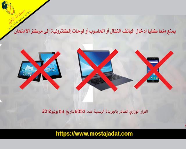 """ترويج معدات إلكترونية للغش في """"الباك"""" يورط أشخاصا في المغرب"""