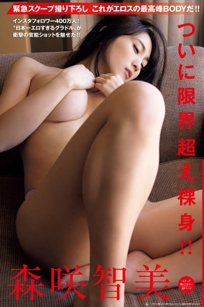 Tomomi Morisaki 森咲智美, FRIDAY 2021.04.16 (フライデー 2021年4月16日号)