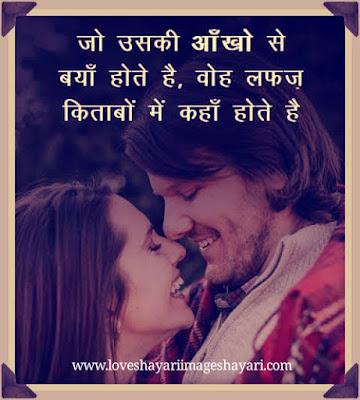 love shayari in english and  hindi language