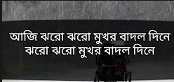 Aji Jhoro Jhoro Mukhoro Badolo Dine Lyrics