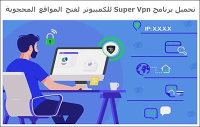 برنامج Super Vpn للكمبيوتر