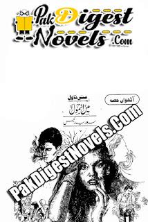 Mein Anmol Part 8 (Mini Novel) By Sadia Raees