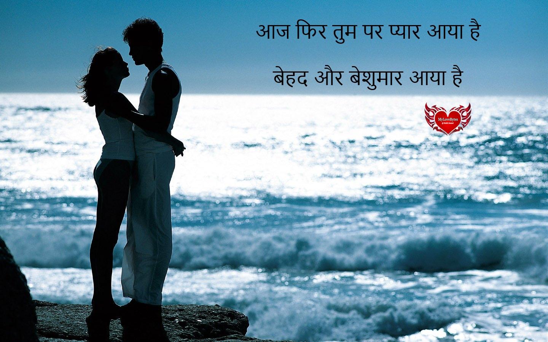 love shayari in hindi for girlfriend, love  shayari, love story shayari  sad love shayari,  love shayari in hindi for boyfriend