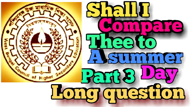 West bengal board of higher secondary education || Long question ||sonnet 18 ||PART 3
