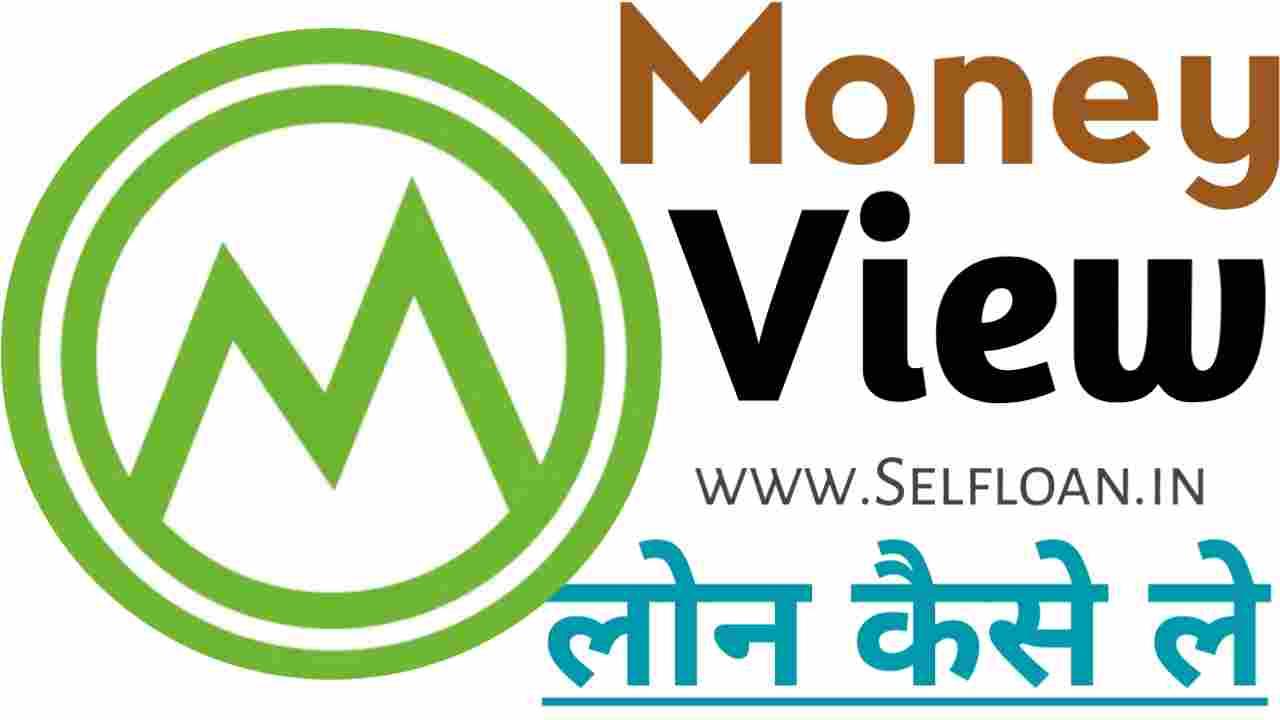 Money View Personal Loan, Money View Se Personal Loan Apply Online - Self Loan