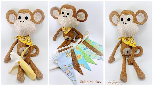 """""""Safari Monkey"""" διακόσμηση παιδικού δωματίου"""