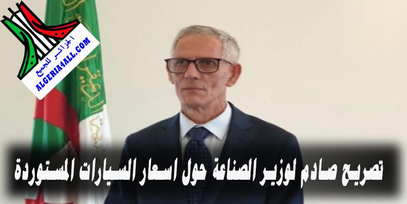 وزير الصناعة، فرحات آيت علي براهم: تصريح حول اسعار السيارات المستوردة