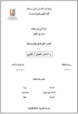 مذكرة ماستر: رد الاعتبار القضائي والقانوني PDF