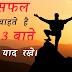 3 Tips/Ways to success | Life me success hone ke 3 tarike | Daki Pradip | 3 Keys to Success in Life