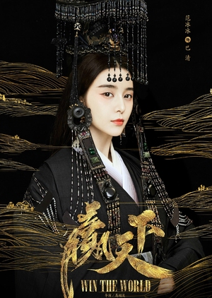 The Legend of Ba Qing 2019, Historical drama, Synopsis, Cast