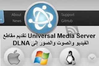 Universal Media Server 9-6-1 تقديم مقاطع الفيديو والصوت والصور إلى DLNA