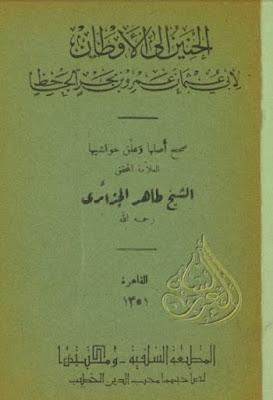 الحنين إلى الأوطان للجاحظ - تحقيق الجزائري , pdf
