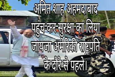 अमित शाह अहमदाबाद पहुंच कर सुरक्षा का लिया जायजा अमेरिकी राष्ट्रपति के दौरे से पहले