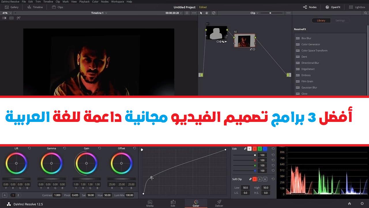 أفضل برامج تصميم وتعديل الفيديوهات داعمة للغة العربية