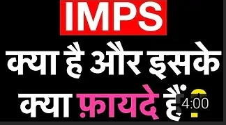 What is imps? imps kya hota hai