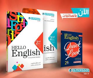 تحميل إجابات كتاب المعاصر للصف الثانى الثانوى (كتاب الشرح والمراجعة) El Moaaser نسخة 2019