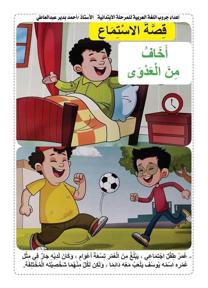 كتاب اللغة العربية الصف الثالث الابتدائي الترم الاول 2021- كتاب العربى الجديد  ثالثة ابتدائى ترم اول2020