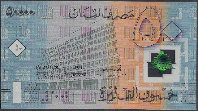 Lebanon 50000 Livres polymer Commemorative banknote 2014 50 Years Bank of Lebanon
