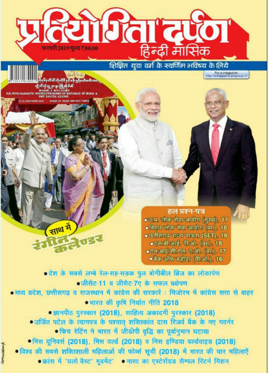 Pratiyogita Darpan Feb 2014 In Hindi Pdf