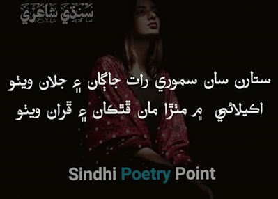 Sindhi-poetry