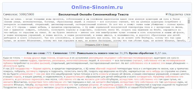 online sinonim ru
