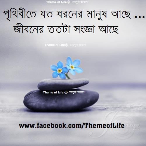 bangla quotes and poems i 39 m so lonely