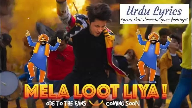 Mela Loot Liya Lyrics - Ali Zafar New PSL Song 2020