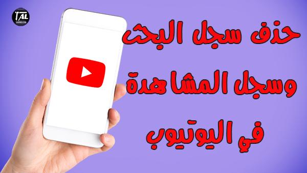 حذف سجل البحث وسجل المشاهدة في اليوتيوب