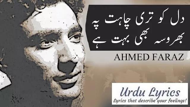Dil Se Utar Bhi Nahin Jata - Ahmad Faraz - Urdu Poetry