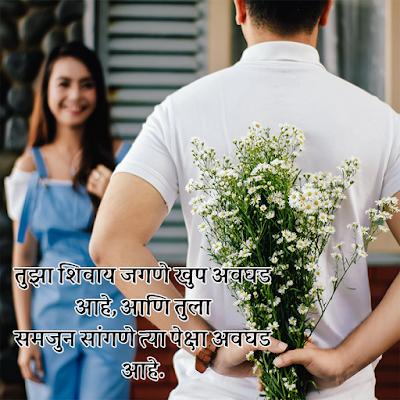 love Shayari in Marathi 140